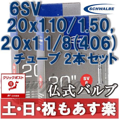 【返品保証】 SCHWALBE シュワルベ ミニベロ チューブ 20×1.10/1.50、20×11/8(406)用チューブ 仏式バルブ 6SV 2本セット 【クリックポスト185円】【あす楽】