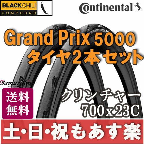 【返品保証】 コンチネンタル 自転車 タイヤ ロードバイク Grand Prix 5000 グランプリ Continental クリンチャー 700x23C 2本セット 送料無料 【あす楽】