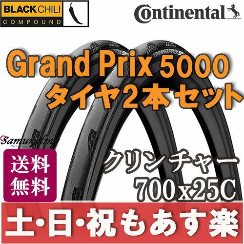 【返品保証】 コンチネンタル 自転車 タイヤ ロードバイク Grand Prix 5000 グランプリ Continental クリンチャー 700x25C 2本セット 送料無料 【あす楽】