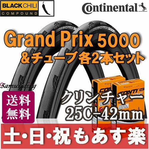 【返品保証】 コンチネンタル 自転車 タイヤとチューブ2本セット ロードバイク Grand Prix 5000 グランプリ Continental クリンチャー 700x25C-仏式42mm 送料無料 【あす楽】