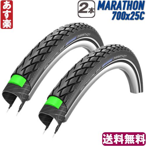 【返品保証】 シュワルベ マラソン SCHWALBE MARATHON ロードバイク タイヤ 2本セット 2019 700x25c クロスバイク 送料無料 【あす楽】