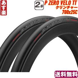 【返品保証】 PIRELLI ピレリ P ZERO VELO TT ゼロヴェロ タイヤ 2本セット クリンチャー 700x25C ロードバイク ピスト 送料無料 【あす楽】