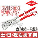 【返品保証】クニペックス KNIPEX 8603-250 プライヤーレンチ 250mm 【あす楽】