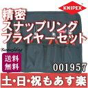 【返品保証】クニペックス KNIPEX 精密スナップリングプライヤーセット 001957 4本組 送料無料【あす楽】