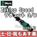 【返品保証】ヴェラ Wera サイクロップ スピード ラチェット 3/8 8000 B Zyklop Speed【あす楽】