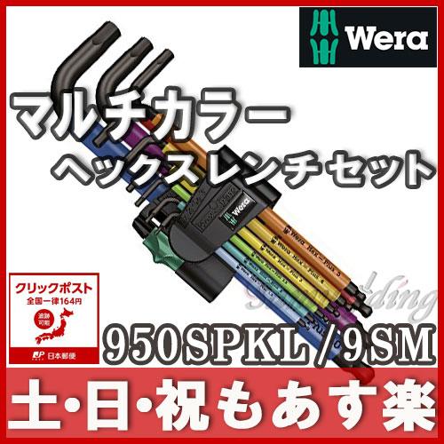 【返品保証】 ヴェラ Wera 950SPKL/9SM マルチカラー レインボー ヘックスレンチ 9本セット 【クリックポスト164円】【あす楽】