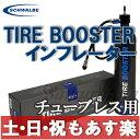 【返品保証】 SCHWALBE シュワルベ TIRE BOOSTER タイヤブースター チューブレス インフレーター ロード MTB【あす楽】