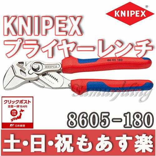 【返品保証】クニペックス KNIPEX 8605-180 プライヤーレンチ 180mm 【クリックポスト164円】【あす楽】