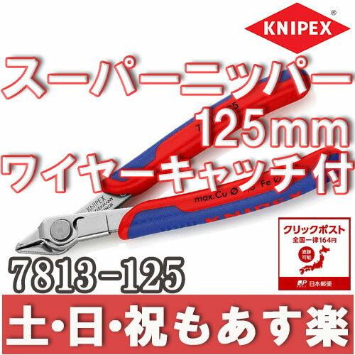 【返品保証】クニペックス KNIPEX スーパーニッパー ワイヤーキャッチ付 7813-125 125mm エレクトロニクス【クリックポスト164円】【あす楽】