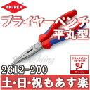 【返品保証】クニペックス KNIPEX 2612-200 平丸型 プライヤー ペンチ 200mm 【クリックポスト164円】【あす楽】