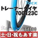【返品保証】 Tacx Race Trainer Tire タックス トレーナータイヤ 700x23C ロードバイク 【あす楽】