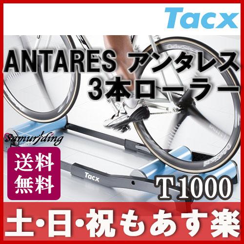 【返品保証】 Tacx タックス ANTARES アンタレス 3本ローラー T1000 ロードバイク マウンテンバイク ピスト トレーニング 送料無料 【あす楽】