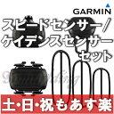 【返品保証】GARMIN ガーミン スピードセンサー ケイデンスセンサー セット ロードバイク MTB ピスト ミニベロ【あす楽】