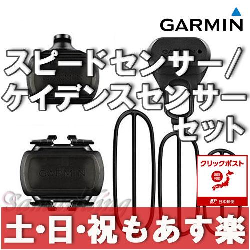【返品保証】GARMIN ガーミン スピードセンサー ケイデンスセンサー セット ロードバイク MTB ピスト ミニベロ【クリックポスト185円】【あす楽】