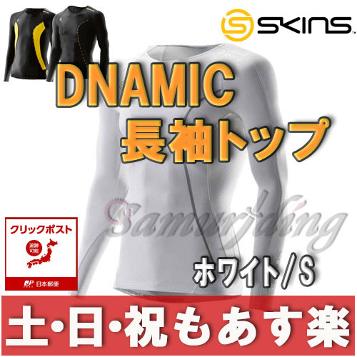 【あす楽】 SKINS スキンズ コンプレッション DNAMIC 長袖トップ メンズ WHT Sサイズ DK9905005 ロードバイク MTB ピスト フォールディングバイク 【クリックポスト185円】