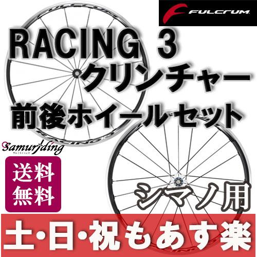 【返品保証】 ロードバイク ホイール FULCRUM フルクラム RACING 3 レーシング3 ロードバイク ホイールセット シマノ用 送料無料 【あす楽】