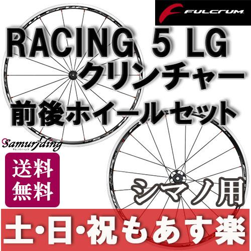 【返品保証】 ロードバイク ホイール FULCRUM フルクラム RACING 5 LG レーシング5 LG ロードバイク ホイールセット シマノ用 送料無料 【あす楽】