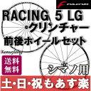 【返品保証】 ロードバイク ホイール FULCRUM フルクラム RACING 5 LG レーシング5 LG 2015 ロードバイク ホイールセット シマノ用 ...