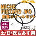 【返品保証】 ピストバイク ホイール MICHE ミケ PISTARD クリンチャー 前後ホイールセット 送料無料 【あす楽】