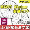 【返品保証】MAVIC マビック Aksium アクシウム クリンチャー シマノ用 前後ホイールセット ロードバイク 送料無料 【あす楽】