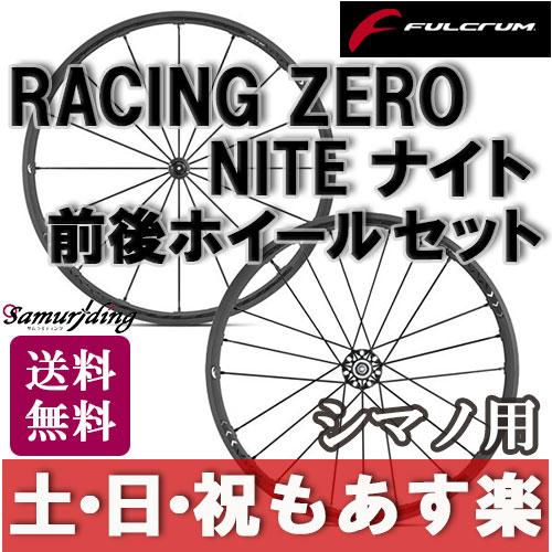 【返品保証】 FULCRUM RACING ZERO NITE フルクラム レーシング ゼロ ナイト ホイールセット シマノ用 ロードバイク クリンチャー 送料無料 【あす楽】