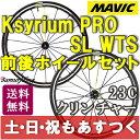 【返品保証】MAVIC マビック Ksyrium PRO SL WTS 23C キシリウム プロ クリンチャー シマノ用 前後ホイールセット ロードバイク 送料...