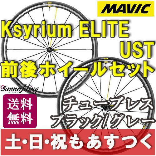 【返品保証】MAVIC マビック Ksyrium Elite UST キシリウム エリート チューブレス ブラック/グレー シマノ用 前後ホイールセット ロードバイク 送料無料 【あす楽】