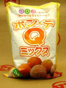 【沖縄製粉 ポン・デ・Qミックス】≪〜サクサクもちもちドーナツ〜≫※おひとり様最大5個まで