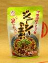 【サン食品ジューシーの素(3合炊き)】【●】