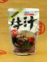 【オキハム 牛汁】