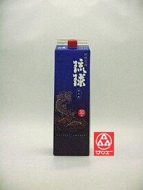 【新里酒造 琉球 30度 紙パック 1.8L】