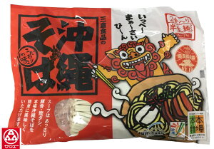 【三倉食品 生沖縄そば2食袋】