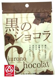 【琉球黒糖 黒のショコラ<ミルクチョコ味>】【●】