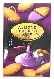 【御菓子御殿アーモンドチョコサンド紅いも】
