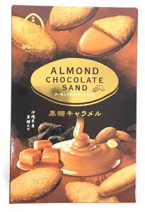 【御菓子御殿アーモンドチョコサンド黒糖キャラメル】
