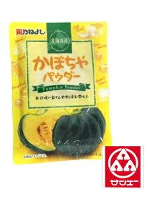 【かねよし 北海道産かぼちゃパウダー】