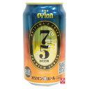 オリオン生ビール【オリオン75ビール(ナゴビール) 350ML 】≪送料別≫※他商品との同梱可。