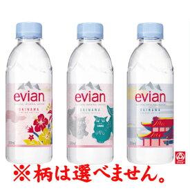 ケース販売となります。パッケージの柄はお選びいただけません。【沖縄限定パッケージ evian(エビアン) 330ml×24本】※別途送料が加算されます。なくなり次第終了