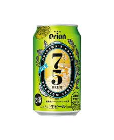 オリオン生ビール【オリオン75ビール IPA(ナゴビール  アイピーエー) 350ML 】≪送料別≫※他商品との同梱可。