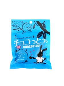 【琉球黒糖     チョコっとう塩味】
