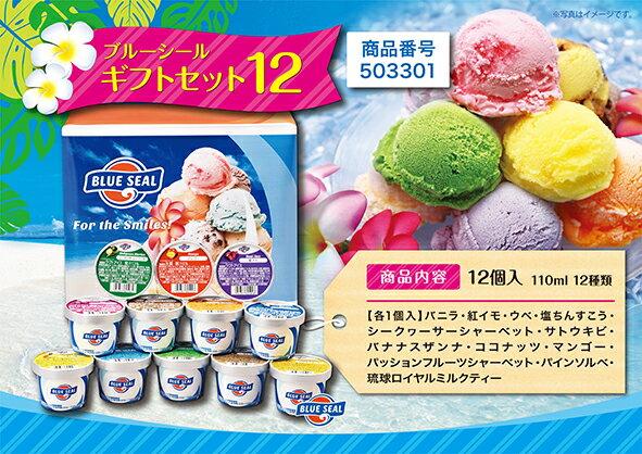 (3459)凍【ブルーシール ギフトセット12】≪(送料込)※1)お届けまで5日〜10日かかります。※2)他商品との同梱不可です。【楽ギフ_のし】≫