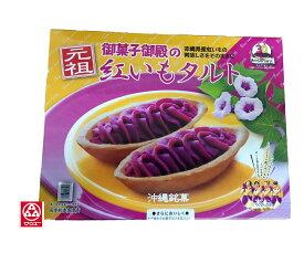 【御菓子御殿 紅いもタルト10個】