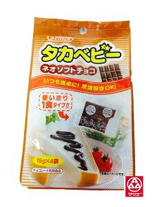 使いきりで携帯もOK♪【チョコレート ネオソフト】≪〜塩せんべいと同梱可能!〜≫
