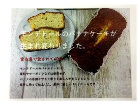 【ミニバナナケーキ】