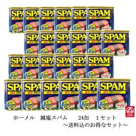 【ホーメル 減塩スパム ケース(24缶)】※他商品との同梱不可です。