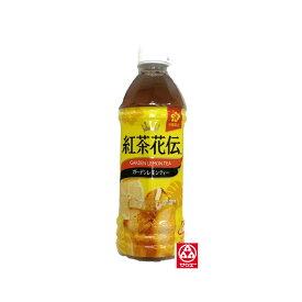 【紅茶花伝 ガーデンレモンティ 500ml】