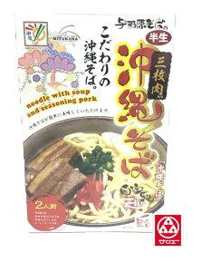 【沖縄そば半生麺2食】