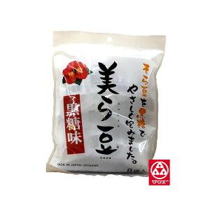 【美ら豆 黒糖味】