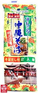 【マルタケ 沖縄そば だし付き】≪〜乾麺タイプの沖縄そばです☆〜≫