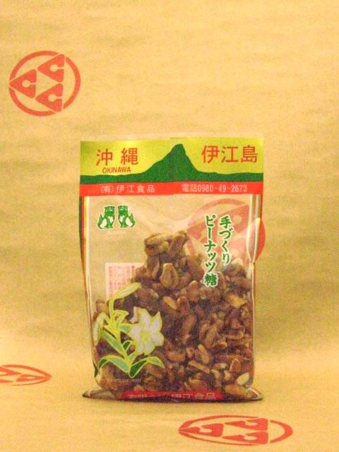 【伊江食品 ピーナッツ黒糖】